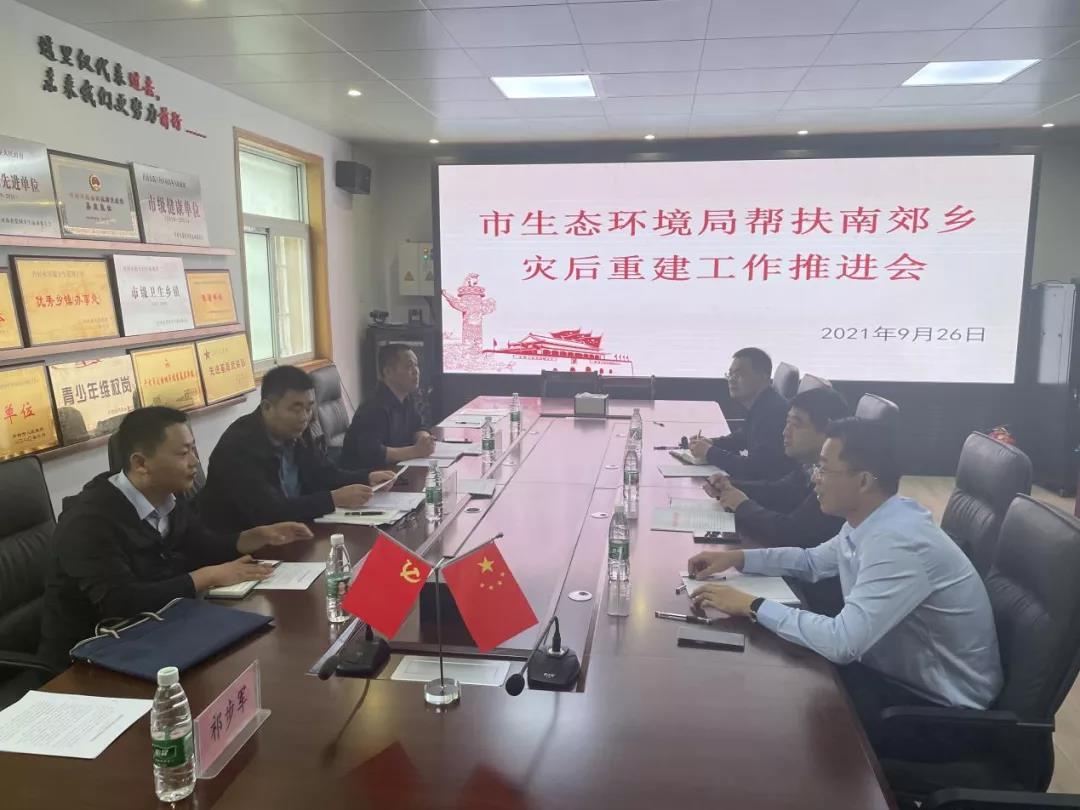 开封市生态环境局领导率队到禹王台区南郊乡开展灾后重建帮扶工作 助力复产复工
